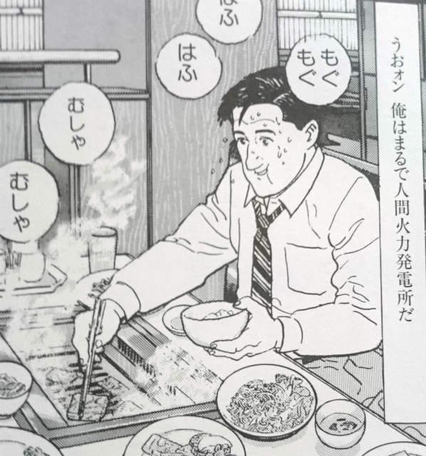 有名なうおォン焼肉