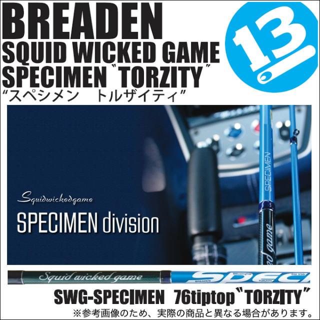 swg-spm-76tiptop