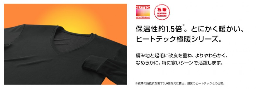 151106-bnr-heattech-ex-warm01