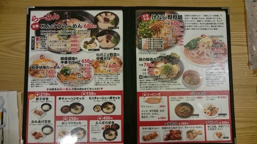ラーメン階杉大竹店のメニュー
