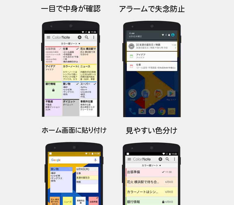 スマホメモ帳アプリなら連携も簡単な「ColorNote」がおすすめ