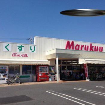 UFOを目撃
