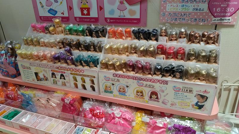 おもちゃ王国のリカちゃん人形