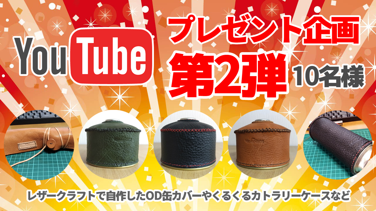Youtubeチャンネルプレゼント企画第2弾